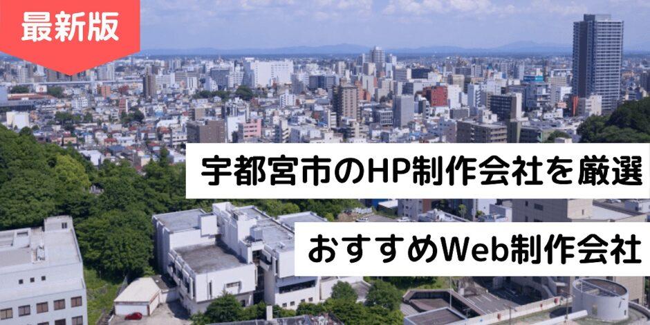 宇都宮市のHP制作会社を厳選|おすすめWeb制作会社