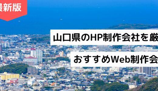 山口県のホームページ制作会社8選【HP作成】おすすめWeb制作会社【2021年版】