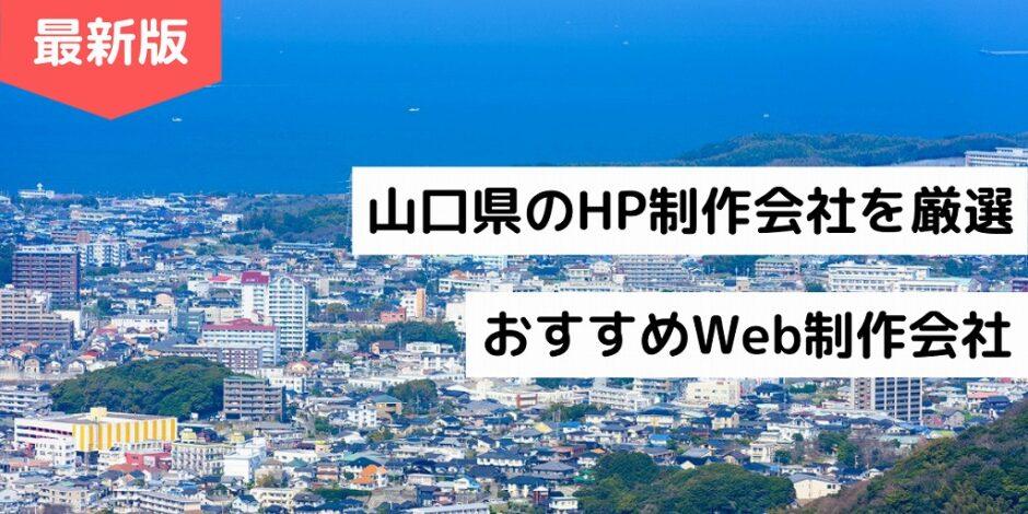 山口県のHP制作会社を厳選|おすすめWeb制作会社