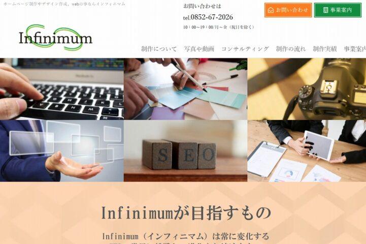Infinimum(インフィニマム)
