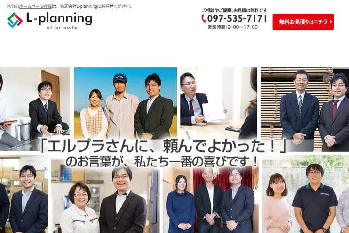 株式会社L-planning