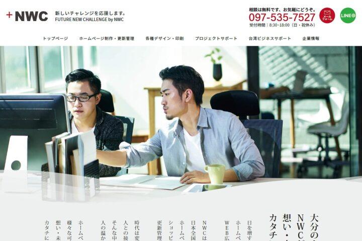 株式会社NWC(エヌダブリューシー)