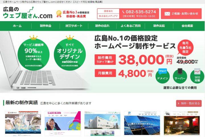 株式会社メディアド 広島のウェブ屋さん.com