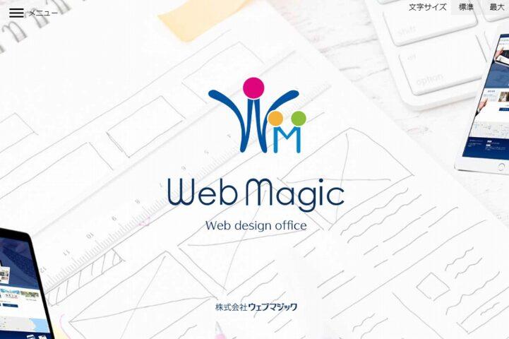 株式会社ウェブマジック