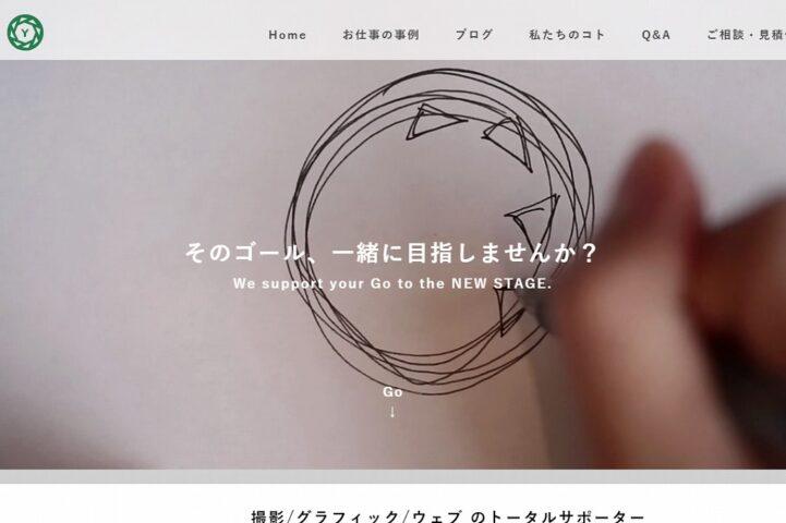 株式会社吉田写真堂 デザイン事業部