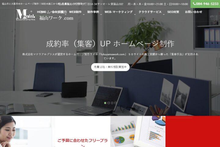 株式会社マテリアルプラス(福山ワーク.com)