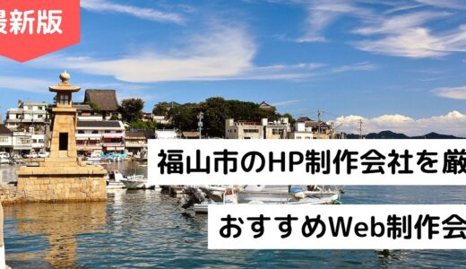 福山市のホームページ制作会社8選!HP作成でおすすめのWeb制作会社【2021年版】