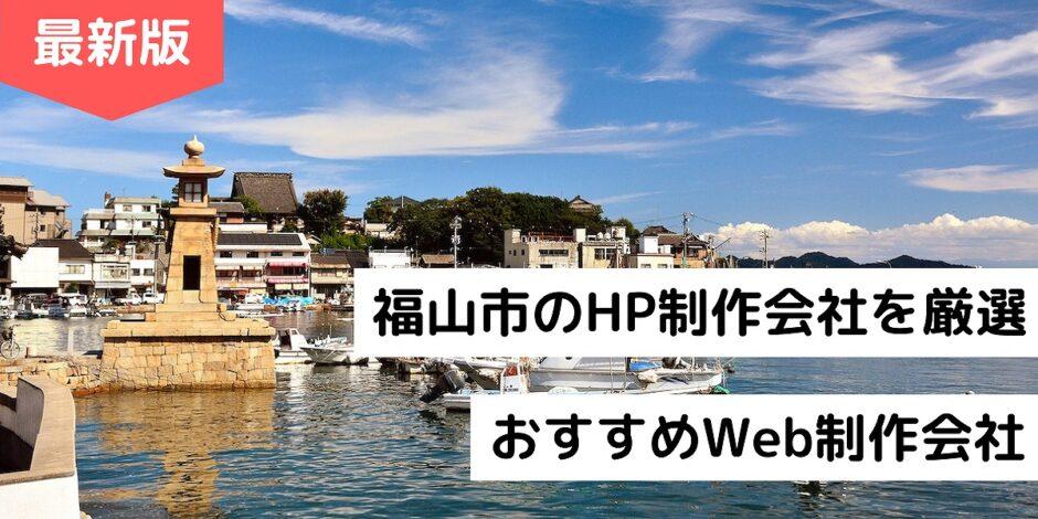 福山市のHP制作会社を厳選|おすすめWeb制作会社