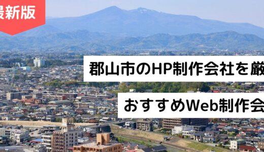 郡山市のホームページ制作会社8選!HP作成でおすすめのWeb制作会社【2021年版】
