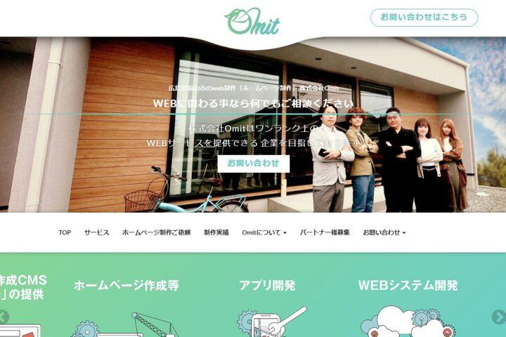 株式会社Omit
