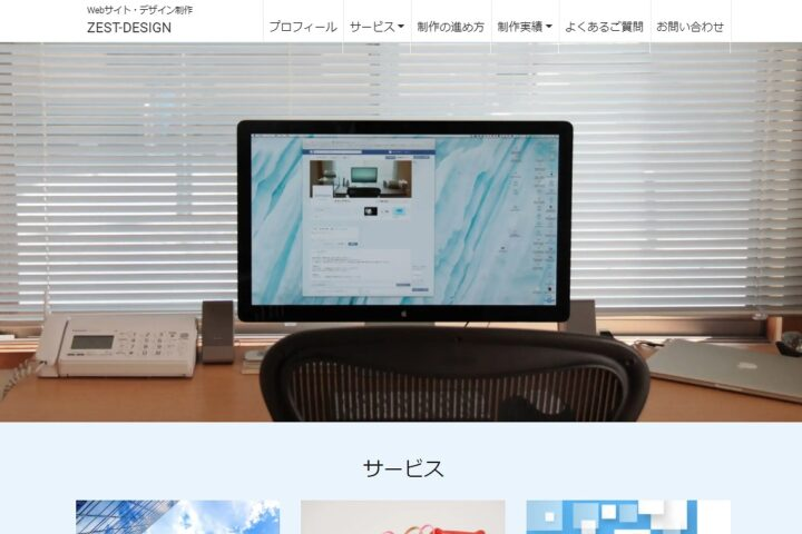 ZEST-DESIGN(ゼストデザイン)