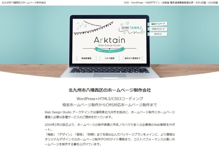 Web Design Studio アークテイン