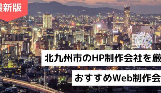 北九州市のホームページ制作会社8選!HP作成でおすすめのWeb制作会社【2021年版】