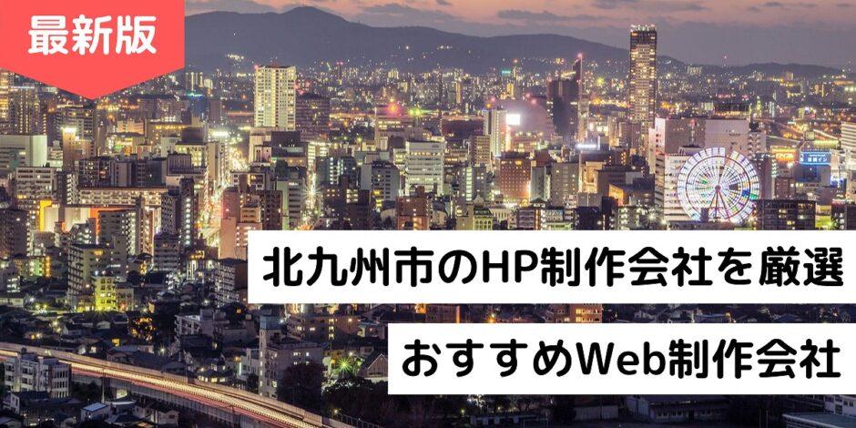 北九州市のHP制作会社を厳選|おすすめWeb制作会社