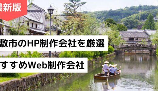 倉敷市のホームページ制作会社8選!HP作成でおすすめのWeb制作会社【2021年版】