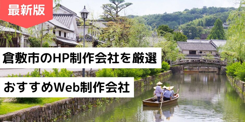 倉敷市のHP制作会社を厳選|おすすめWeb制作会社
