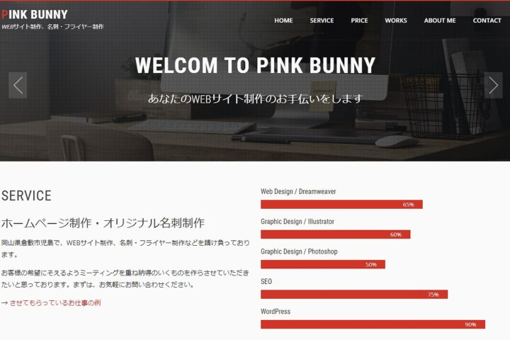 PINK BUNNY(ピンクバニー)