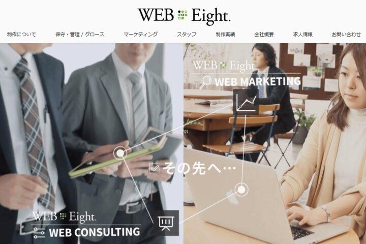 株式会社ウェブエイト