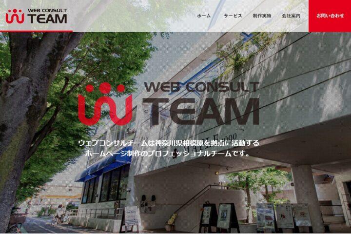 株式会社ウェブコンサルチーム
