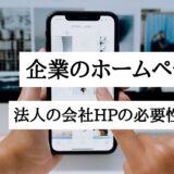 企業のホームページ作成|法人の会社HPの必要性と制作手順