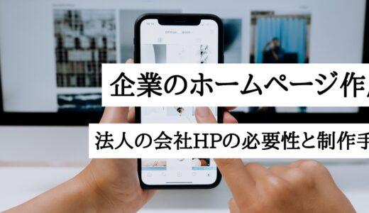 企業のホームページ作成方法をプロが解説|法人の会社HPの必要性と制作手順
