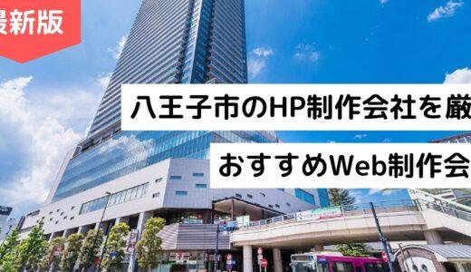 八王子市のホームページ制作会社7選!HP作成でおすすめのWeb制作会社【2021年版】