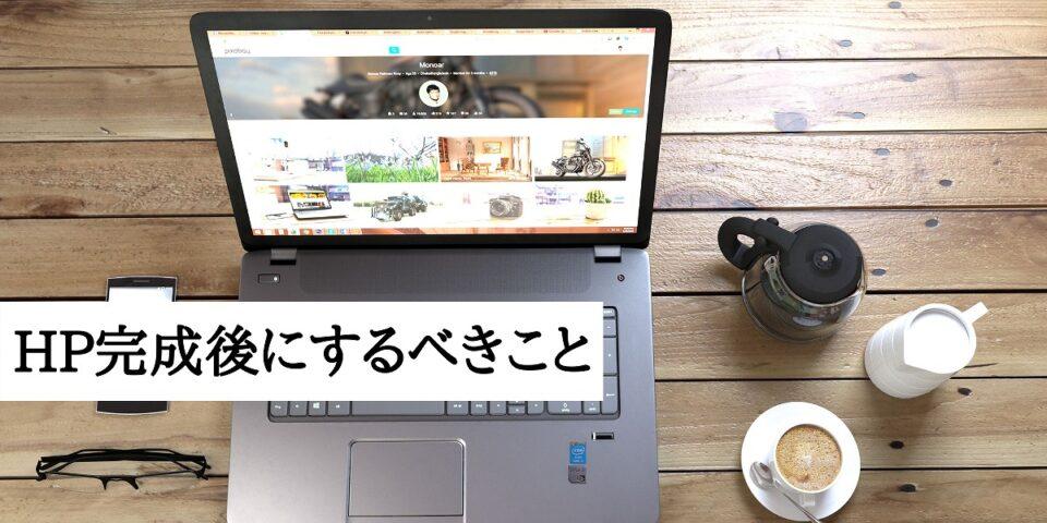 企業ホームページを作成する方法