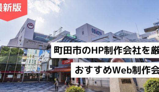 町田市のホームページ制作会社7選!HP作成でおすすめのWeb制作会社【2021年版】