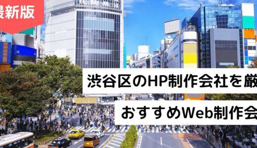 渋谷区のホームページ制作会社8選!HP作成でおすすめのWeb制作会社【2021年版】