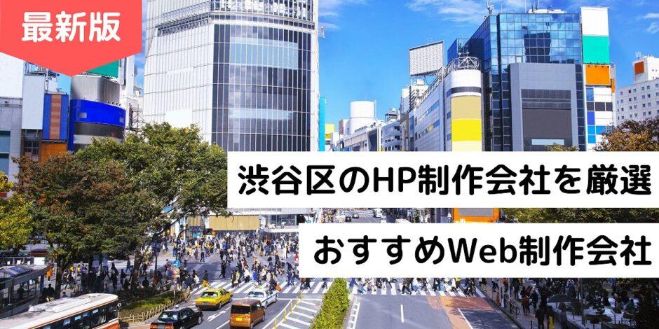 渋谷区のHP制作会社を厳選|おすすめWeb制作会社