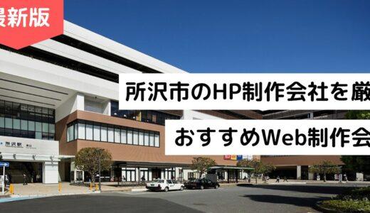所沢市のHP制作会社を厳選|おすすめWeb制作会社