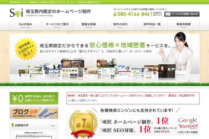 ありがとうデザイン株式会社(Sai)