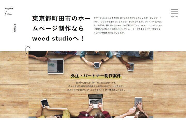 株式会社View Wings(ビューウィングス)/ Weed web studio