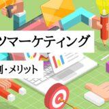 コンテンツマーケティング進め方・事例・メリット