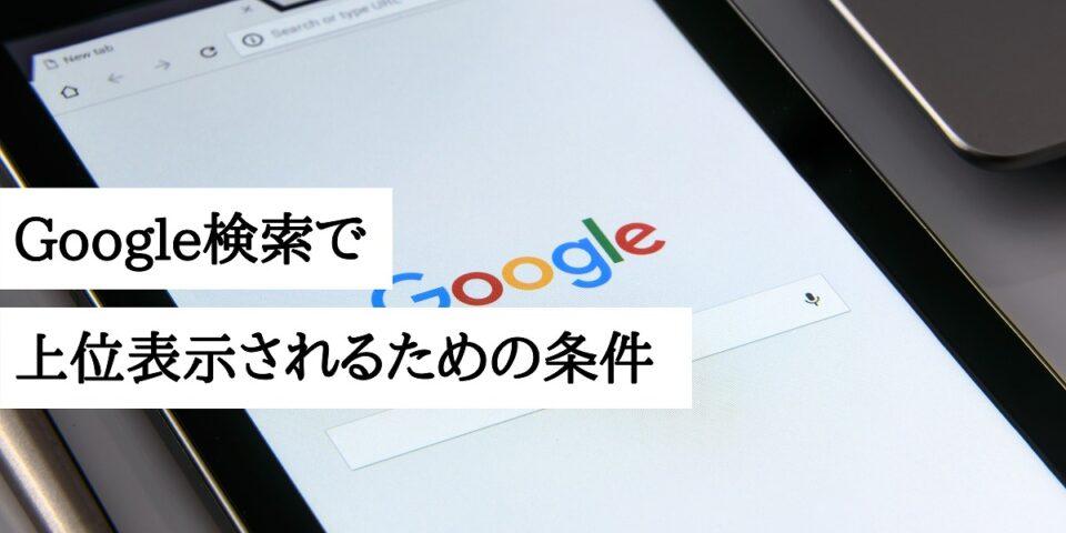 Google検索で上位表示されるための条件