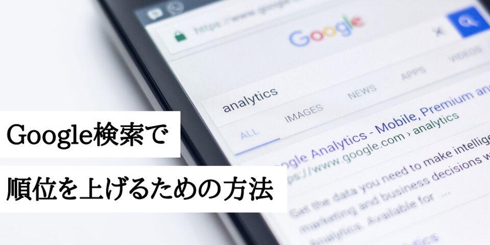 Google検索で順位を上げるための方法