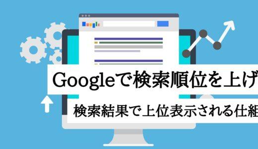 Googleで検索順位を上げる方法!ネットの検索結果で上位表示される仕組みとは?