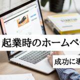 起業時のホームページ作成|成功に導く制作方法