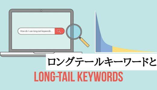 ロングテールキーワードの意味とは?SEOで有利なニッチキーワードの見つけ方や活用するメリット