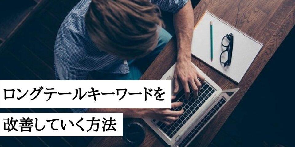 ロングテールキーワードを改善していく方法