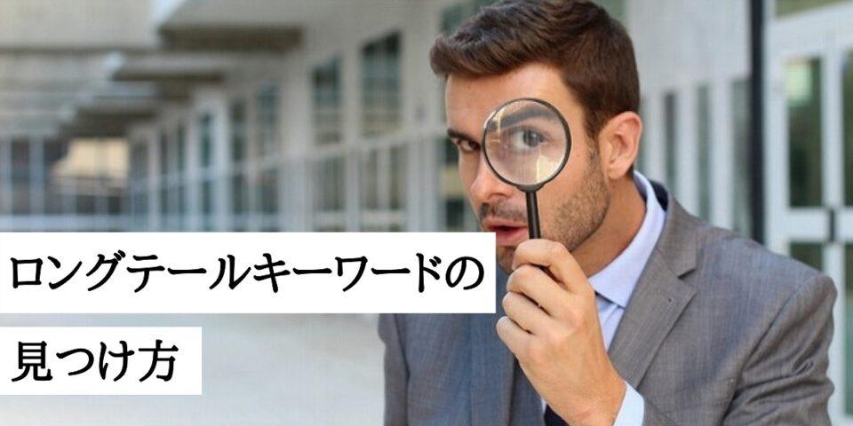ロングテールキーワードの見つけ方