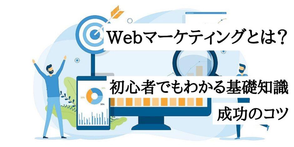 Webマーケティングとは?初心者でもわかる基礎知識と成功のコツ