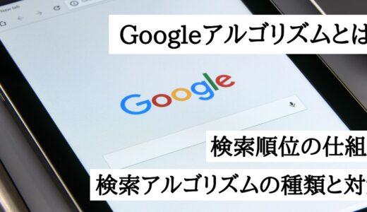 Googleアルゴリズムとは?検索順位の仕組みとなる検索アルゴリズムの種類と対策