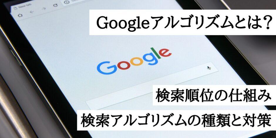 Googleアルゴリズムとは?検索順位の仕組み 検索アルゴリズムの種類と対策