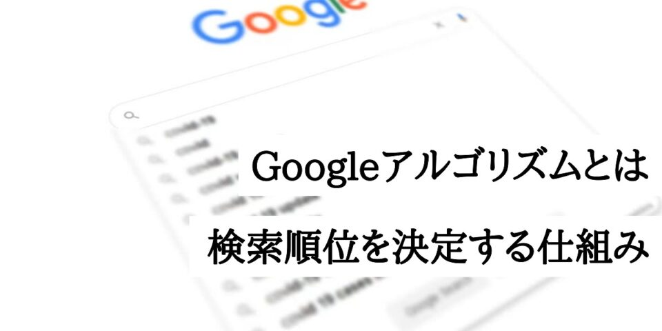 Googleアルゴリズムとは検索結果の順位を決定する仕組み