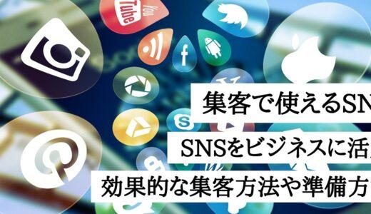 集客で使えるSNS!SNSをビジネスに活用した効果的な集客方法や準備方法も解説